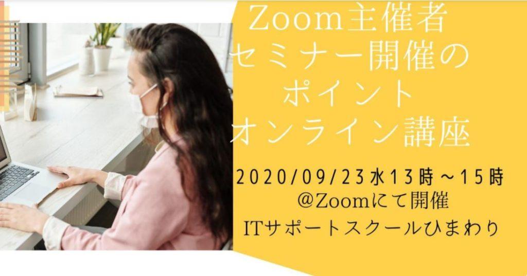 Zoom主催者セミナー開催のポイントオンライン講座20200923