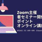 8.24Zoom講座