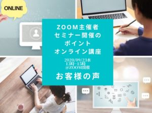 Zoom主催者セミナー開催のポイントオンライン講座20200923お客様の声