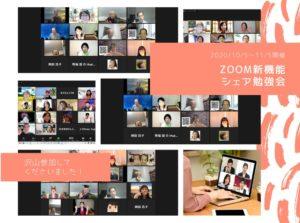 Zoom新機能シェア勉強会