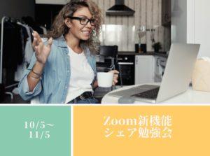 Zoom 新機能 シェア勉強会