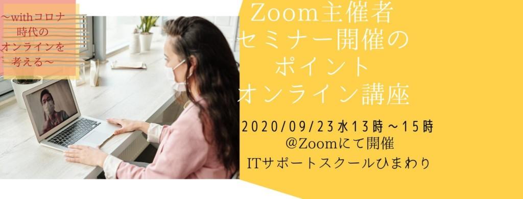 Zoom主催者セミナー開催のポイントオンライン講座20200923画像