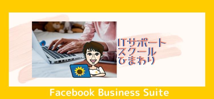 ITサポートスクールひまわりFBページサイト