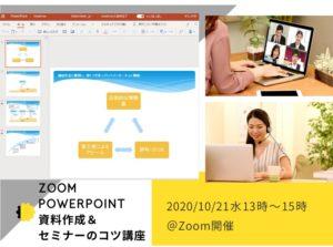 20201021Zoomパワポ講座アイキャッチ画像