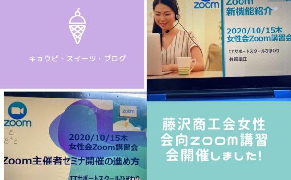 藤沢商工会女性会向Zoom講習会開催