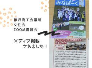 藤沢商工会議所女性会 Zoom講習会メディア掲載